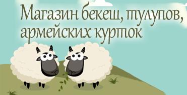 Bekesha-sssr.ru, Магазин бекеш, тулупов и армейских курток